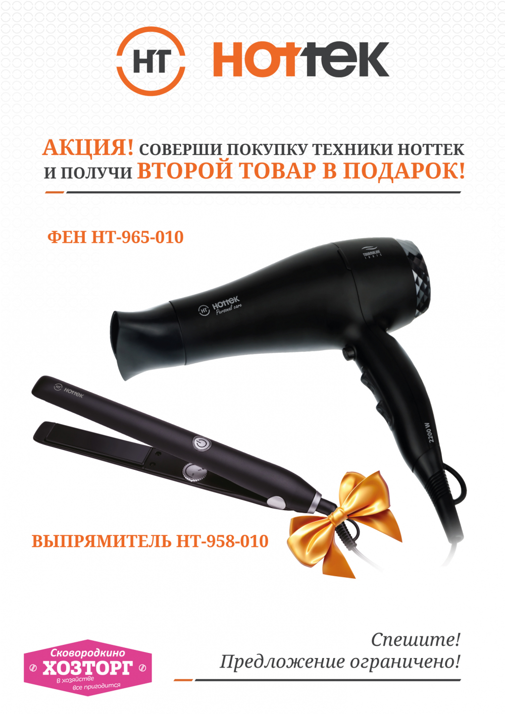 Комплект HOTTEK HT-958-010 щипцы + HT-965-010 фен