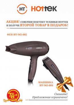 Комплект HOTTEK HT-965-002 фен +HT-965-004 стрижка